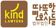 법무법인 따뜻한 변호사들